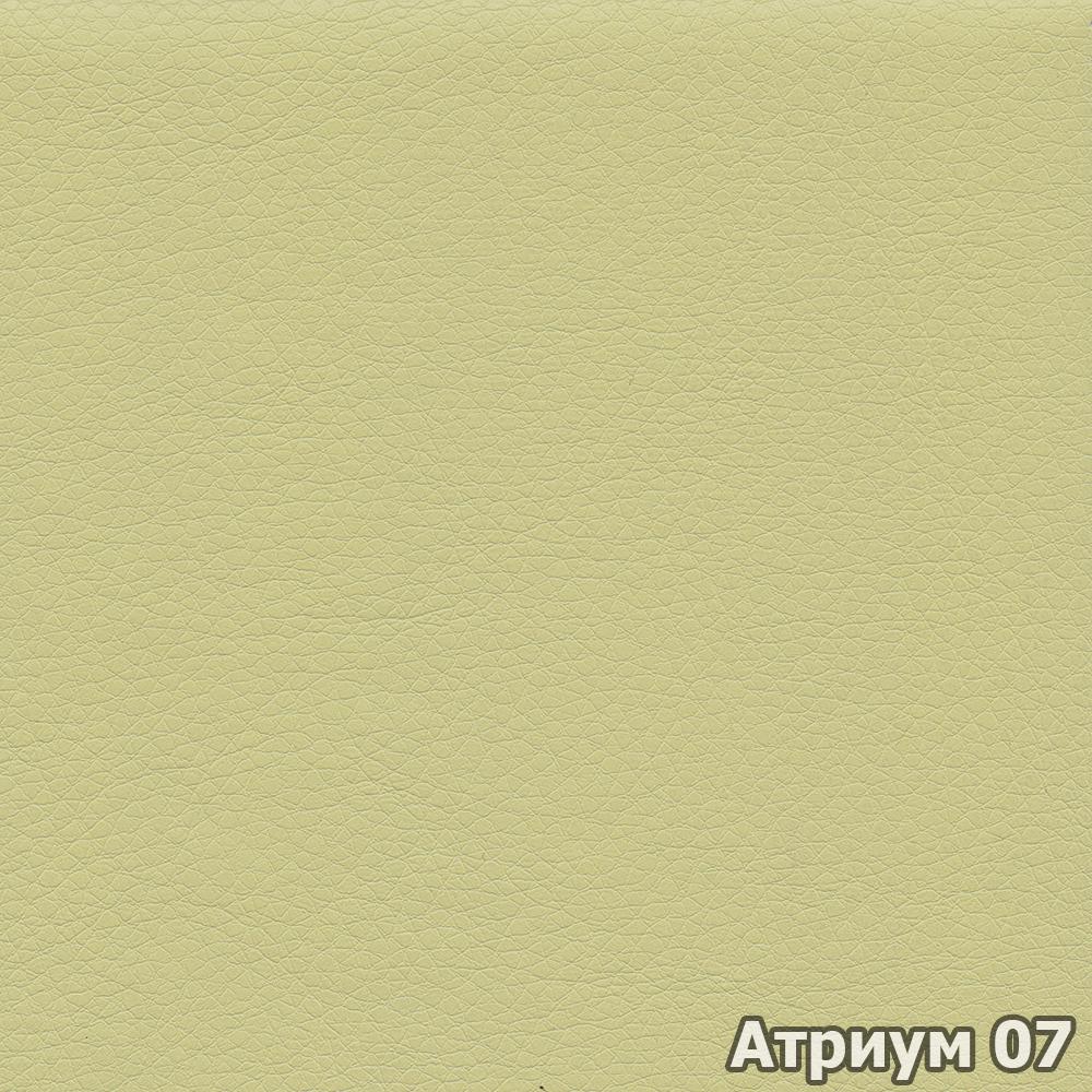 Коллекция ткани Атриум07,  купить ткань Кож зам для мебели Украина