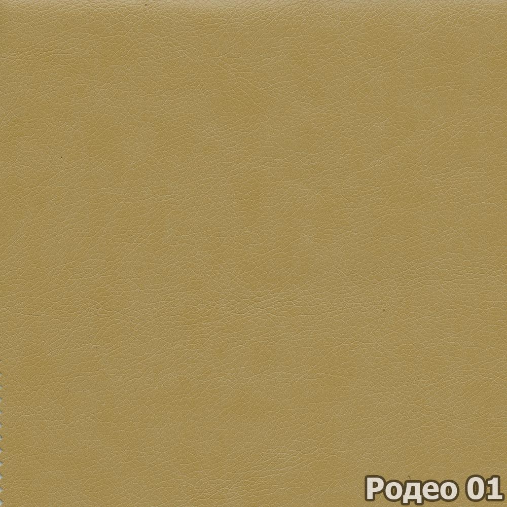 Коллекция ткани Родео 01,  купить ткань Кож зам для мебели Украина