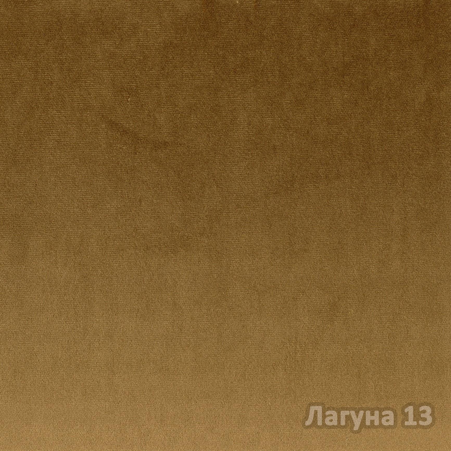 Коллекция ткани Лагуна 13,  купить ткань Велюр для мебели Украина