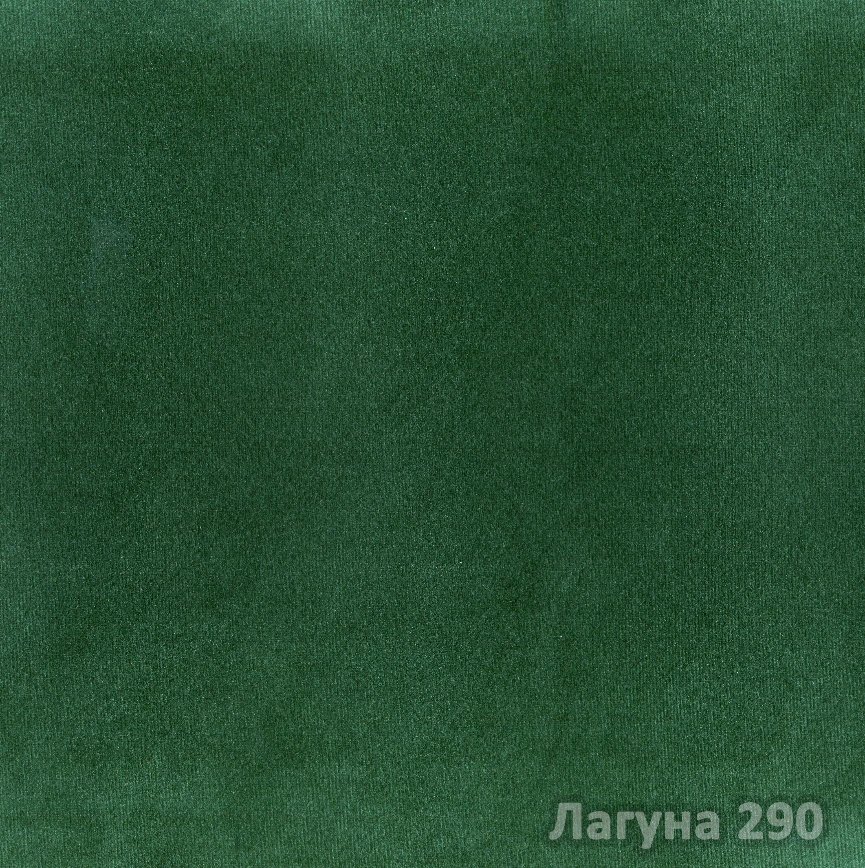 Коллекция ткани Лагуна 290,  купить ткань Велюр для мебели Украина